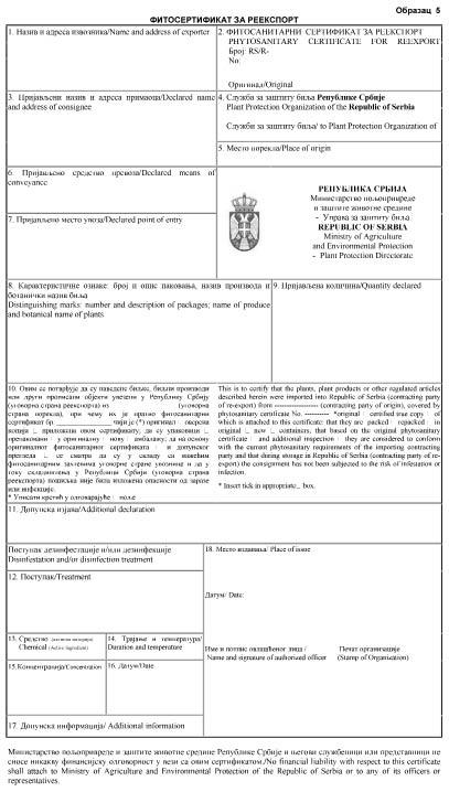 Pravilnik o fitosanitarnoj kontroli bilja 05