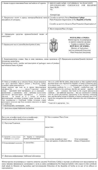 Pravilnik o fitosanitarnoj kontroli bilja 07