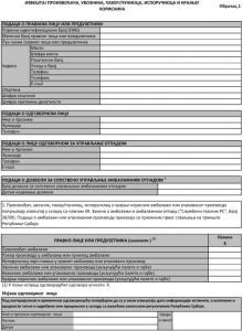 Obrasci izveštaja o upravljanju ambalažom i ambalažnim otpadom 01