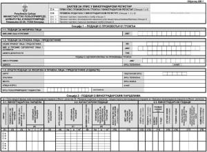 Pravilnik o sadržini i načinu vođenja vinogradarskog registra 01