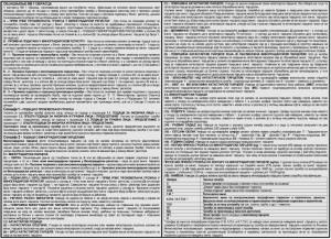 Pravilnik o sadržini i načinu vođenja vinogradarskog registra 05