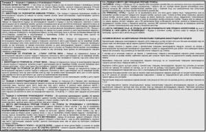 Pravilnik o sadržini i načinu vođenja vinogradarskog registra 07