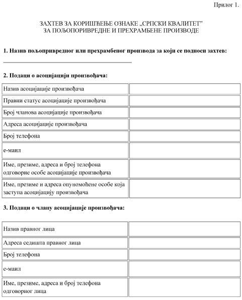 zahtev-za-koriscenje-oznake-srpski-kvalitet-prilog-1