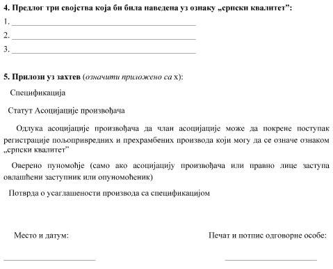 zahtev-za-koriscenje-oznake-srpski-kvalitet-prilog-1a