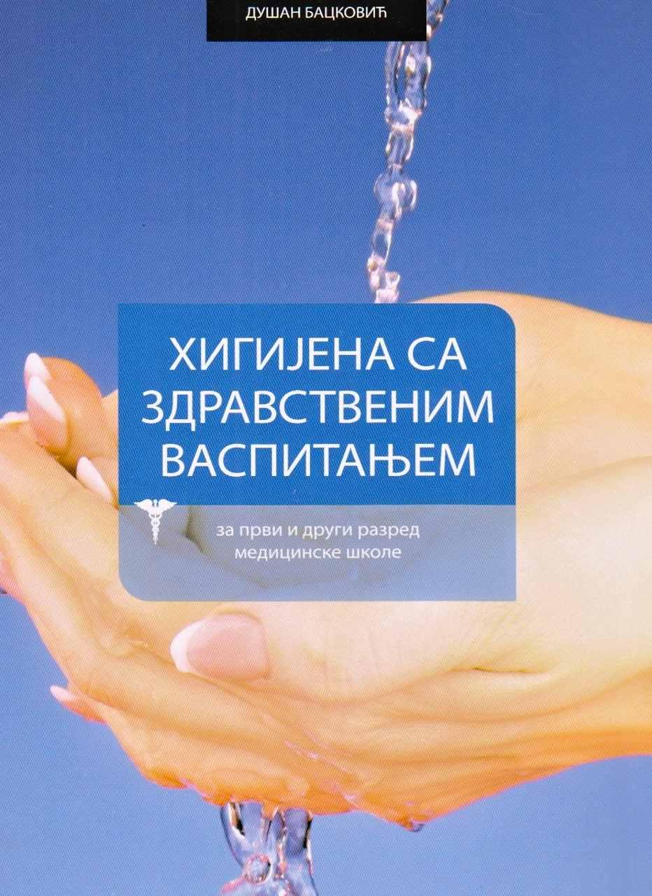higijena sa zdravstvenim vaspitanjem knjiga